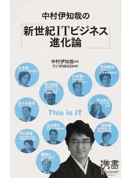 中村伊知哉の「新世紀ITビジネス進化論」(ディスカヴァー携書)