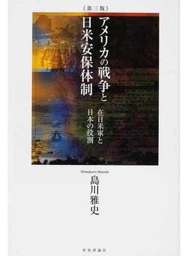 アメリカの戦争と日米安保体制 在日米軍と日本の役割 第3版