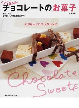 newチョコレートのお菓子 大切な人との2人分レシピ 初めてでも必ずおいしく作れる自信あり!(主婦の友生活シリーズ)