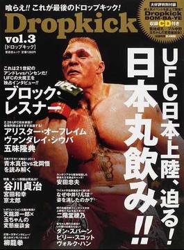 Dropkick vol.3 日本市場を考えない格闘技マガジン!?