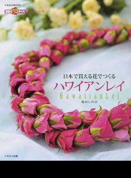 日本で買える花でつくるハワイアンレイ