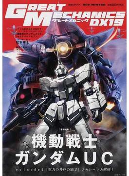 グレートメカニックDX 19(2011WINTER) 巻頭特集ガンダムUC episode4