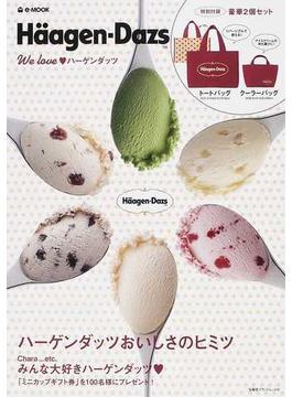 We love♥ハーゲンダッツ(e‐MOOK)