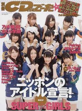 ニッポンのアイドル宣言! 1(エンターブレインムック)