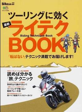 ツーリングに効く最新ライテクBOOK 「転ばない」テクニック満載でお届けします!(エイムック)