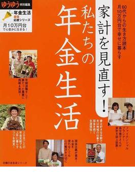 家計を見直す!私たちの年金生活 60代からの生き方読本 月10万円台で幸せに暮らす(主婦の友生活シリーズ)