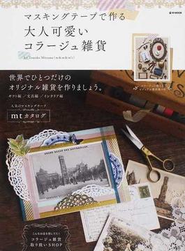 マスキングテープで作る大人可愛いコラージュ雑貨(e‐MOOK)