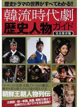 韓流時代劇歴史人物ガイド 歴史ドラマの世界がすべてわかる!! 完全保存版