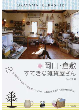 岡山・倉敷すてきな雑貨屋さん ココロをくすぐるアイテムがいっぱい!人気の雑貨屋さん全59軒を紹介!
