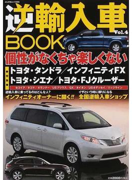 逆輸入車BOOK Vol.4 人気沸騰トヨタ・シエナ!!ミニバンだって逆輸入車がイイ!!