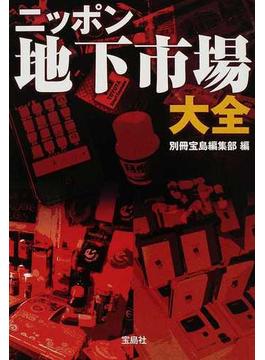 ニッポン地下市場大全(宝島SUGOI文庫)