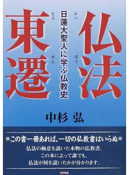 仏法東遷 日蓮大聖人に学ぶ仏教史