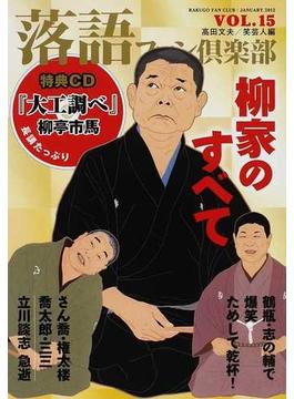 落語ファン倶楽部 VOL.15(2012JANUARY) 柳家のすべて