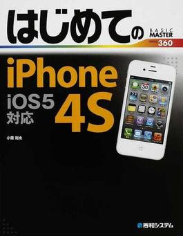 はじめてのiPhone 4S