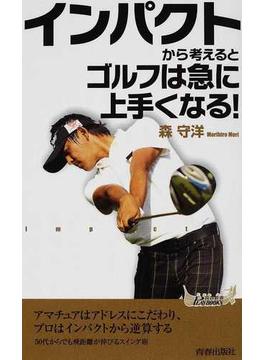 インパクトから考えるとゴルフは急に上手くなる!(青春新書PLAY BOOKS)