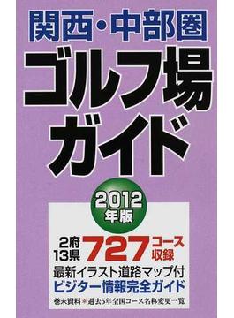 関西・中部圏ゴルフ場ガイド 2012年版