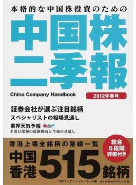 中国株二季報 本格的な中国株投資のための 2012年春号