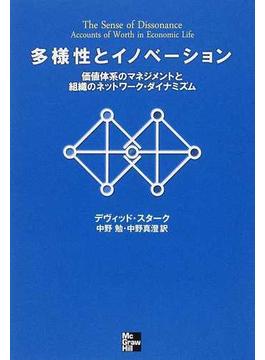 多様性とイノベーション 価値体系のマネジメントと組織のネットワーク・ダイナミズム