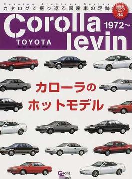 トヨタカローラレビン カローラのホットモデル 初代〜7代目 カタログで振り返る国産車の足跡