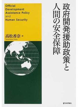 政府開発援助政策と人間の安全保障