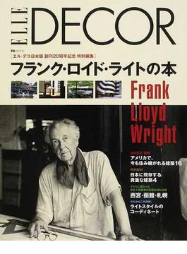 フランク・ロイド・ライトの本