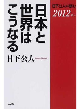 日本と世界はこうなる 日下公人が読む 2012年〜