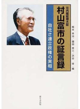 元内閣総理大臣村山富市の証言録 自社さ連立政権の実相