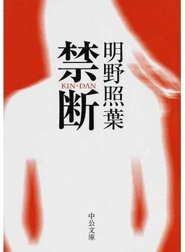 禁断(中公文庫)