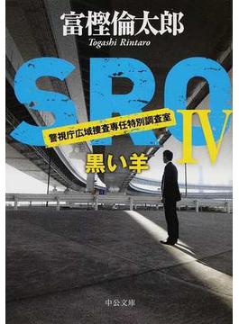 SRO 警視庁広域捜査専任特別調査室 4 黒い羊(中公文庫)