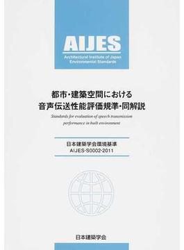 都市・建築空間における音声伝送性能評価規準・同解説 AIJES−S0002−2011 日本建築学会環境基準
