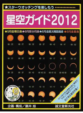 星空ガイド スターウオッチングを楽しもう 2012