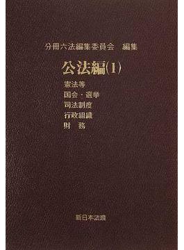 分冊六法全書 24年版1 公法編 1
