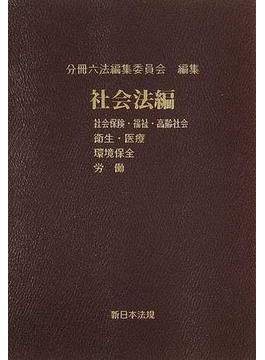 分冊六法全書 24年版5 社会法編