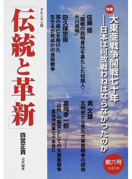 伝統と革新 オピニオン誌 第6号 特集大東亜戦争開戦七十年−日本は何故戦わねばならなかったのか