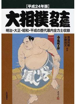 大相撲力士名鑑 明治・大正・昭和・平成の歴代幕内全力士収録 平成24年版