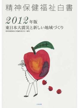 精神保健福祉白書 2012年版 東日本大震災と新しい地域づくり