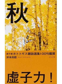 虚子選ホトトギス雑詠選集100句鑑賞 秋