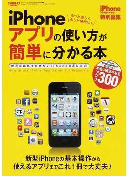 iPhoneアプリの使い方が簡単に分かる本 もっと楽しく!もっと便利に! 絶対に覚えておきたいiPhoneの楽しみ方(サンエイムック)
