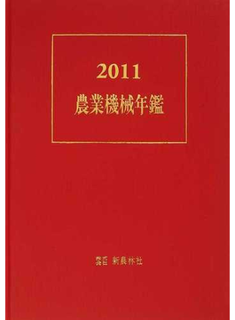 農業機械年鑑 2011