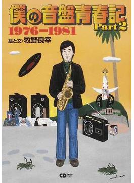 僕の音盤青春記 Part2 1976−1981(CDジャーナルムック)