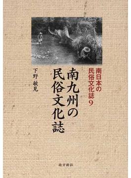南日本の民俗文化誌 9 南九州の民俗文化誌