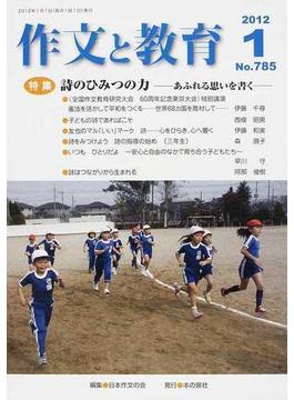 作文と教育 No.785(2012年1月号) 特集詩のひみつの力