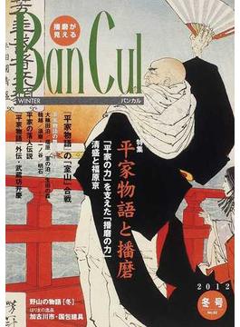 バンカル 播磨が見える No.82(2012冬号) 特集平家物語と播磨 自然発見ナンテン