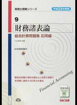 財務諸表論総合計算問題集 平成24年度版応用編