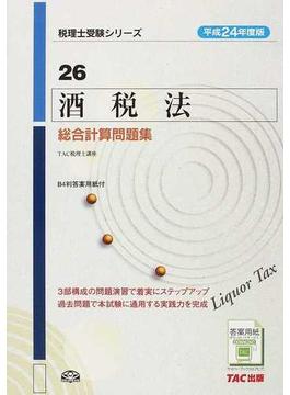 酒税法総合計算問題集 平成24年度版