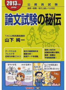 論文試験の秘伝 公務員試験 2013年度採用版