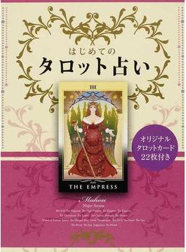 はじめてのタロット占い 大アルカナ22枚のカードに秘められた神秘の世界とタロットの楽しみ方を紹介
