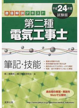 第二種電気工事士筆記・技能 徹底解説テキスト 平成24年度試験版