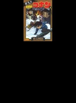 名探偵コナン 沈黙の15分(少年サンデーC) 2巻セット(少年サンデーコミックス)