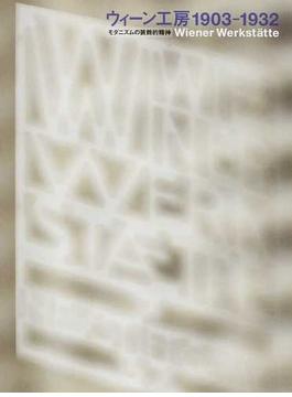 ウィーン工房1903−1932 モダニズムの装飾的精神